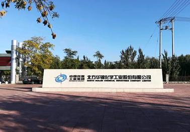 北方华锦化学工业集团有限公司